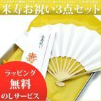 米寿 祝い レビューを書いて長寿の手拭プレゼント お祝着に! ちゃんちゃんこ 大黒頭巾 米寿祝扇 豪華 3点 セット 黄色