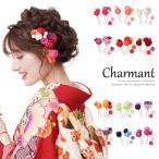 髪飾り 花 Charmant シャルマン Uピン 全12色 [123-903] ヘアアクセサリー ブランド 振袖 成人式 卒業式 レディース