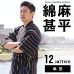 Male Kimono, Kimono - 父の日 甚平 綿麻 甚平 男性 紳士 和服 メンズ 夏  ギフト 《SG》