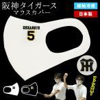 先行予約 阪神タイガース マスク 接触冷感 日本製 ウレタン 繰り返し使える 洗える 白 黒 ひんやりマスク ウレタンマスク マーク 選手 刺繍 グッズ