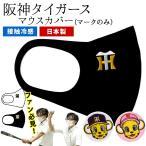 阪神タイガース 無地 マスク 接触冷感 日本製 ウレタン 繰り返し使える 洗える 白 黒 ひんやりマスク ウレタンマスク