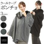 ポンチョ ウールポンチョ 着物コート 千鳥格子 和装 コート