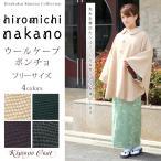 hiromichi nakano ウール ケープ ポンチョ フリーサイズ 4colors 着物 コート 和装 ヒロミチナカノ