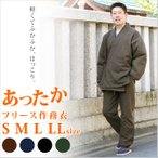 ショッピング作務衣 フリース 作務衣 全4色 S M L LLサイズ メンズ 紳士