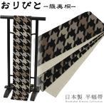 おりびと ブランド 細帯 千鳥格子(グレー×ブラウン×チャコール)《7-36A》 半巾帯 日本製