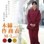 Yahoo!木楽会作務衣 木綿作務衣 婦人用 全3色  M/Lサイズ ギフト 自分用 さむえ さむい 女 おんな レディース