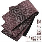 日本製 本場 桐生織 長尺 小巾袋帯 七宝麻の葉(ディープパープル) 細帯 半幅帯 半巾帯 小袋帯
