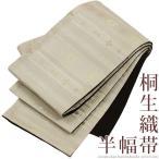 日本製 本場 桐生織 長尺 小巾袋帯 スノークリスタル・ステッチ(パールホワイト) 細帯 半幅帯 半巾帯 小袋帯