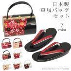 振袖用 草履 バッグセット 日本製 選べる7カラー 桜柄 フリー サイズ 卒業式 振袖 成人式 結婚式 着物 袴 礼装 フォーマル