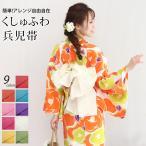 日本製 浴衣帯 くしゅふわ 兵児帯 浴衣 ゆかた へこ帯 飾り帯 帯 着物