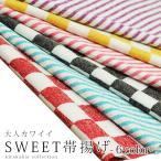 洗える帯揚げ SWEETシリーズ 市松 斜めストライプ 柄 【ネコポス可】和装小物 着付け小物 帯揚げ 帯揚