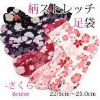 柄 足袋 レトロ ストレッチ さくら フリーサイズ(22.5cm�25.0cm) 全6色 着付け小物 和装小物 たび ソックス