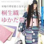 日本製 桐生織 浴衣帯 単品 単衣 ワンランク上の装いに 浴衣 帯 花火大会 ゆかた 夏祭り ユカタ 着物 旅行