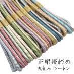 レディース 帯締め 正絹 丸組 ツートン 全10色(1〜10) 帯〆 和装小物 着付小物