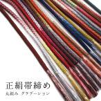 レディース 帯締め 正絹 丸組 グラデーション 全10色(11〜20) 帯〆 和装小物 着付小物