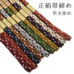 レディース 帯締め 正絹 平組 草木染め 全10色(21〜30) 帯〆 和装小物 着付小物