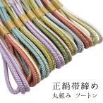 レディース 帯締め 正絹 丸組 ツートン 全10色(31〜37) 帯〆 和装小物 着付小物
