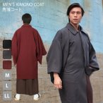 メンズ 角袖コート 全3色 19KS (ブラック グレー ボルドー・M L LLサイズ) 男性 着物コート 和装 コート 角袖 メンズ 男性 紳士 アウター