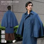 メンズ ピーコート トンビ  19TPC (ブルー/Mサイズ/Lサイズ/LLサイズ/19TPC) 着物コート 和装 コート インバネス Pコート 男性 紳士