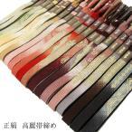 帯締め 正絹 高麗帯締め 平組 全20色(21〜40) 帯〆 和装小物 着付小物 【ネコポス可】 レディース