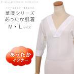 冬用 あったか肌着 肌襦袢 (シャツ型肌襦袢) 華暖 M / Lサイズ 肌着 スリップ 着物インナー 和装小物 婦人 レディース