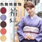 洗える着物 袷 色無地 着物 新色 全5色 濃紅 藤紫 蜂蜜 薄緋 濃小豆 レディース