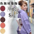 洗える着物 単衣 色無地 着物 新色 全5色 濃紅 藤紫 蜂蜜 薄緋 濃小豆 レディース