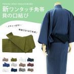 ワンタッチ 角帯 単品 日本製 全8色 貝の口 幾何学 浴