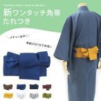 ワンタッチ 角帯 単品 日本製 全8色 たれつき結び 幾