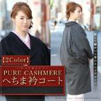 カシミア 100% へちま 衿 コート (ブラック/グレー) 女性 レディース着物コート 和装 コート