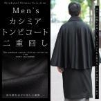 二重回し トンビ コート カシミア 100% 即納可能 着物コート 和装コート インバネス メンズ 紳士 男物