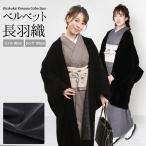 着物 ブラックベルベット 羽織 ミドル丈 ロング丈 黒 洗える着物 きもの 長羽織 はおり アウター