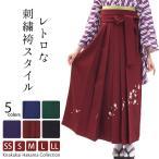 婦人 刺繍 袴 卒業式 桜柄 ( 紺 緑 紫 エンジ ブラック ) SSサイズ Sサイズ Mサイズ Lサイズ LLサイズ レディース 卒業式 着物 はかま 成人式