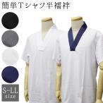 男物きものシャツ Tシャツ 半襦袢 白衣 はくえ お遍路 半衿 掛け衿 付け衿 着物 メンズ 男性 紳士 男物 RCP 木楽会