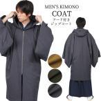 メンズ ジップ フード 着物 コート 全3色 (グレー/ネイビーブルー/ブラウン) 角袖コート ZIPフード 男性 メンズ着物 コート 和装 アウター