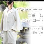 紳士 コート 二重回し トンビ コート ベージュ 男性 メンズ 着物コート 和装 男物