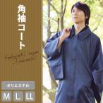 メンズ 角袖コート 冬 ポリエステル100% 《17KS-3》和装角袖コート スプリングコート (ネイビーブルー/紺/Mサイズ/Lサイズ/LLサイズ) アウター