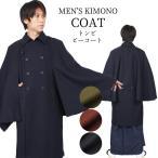 メンズ ピーコート トンビ 全4色 上質ポリエステル 即納可能OK 男性 着物コート 和装 コート インバネス Pコート 紳士