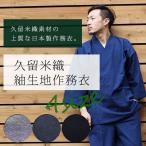 Yahoo!木楽会日本製 久留米織 上質な綿素材 紬生地 作務衣 3カラー S/M/L/LLサイズ ギフト 部屋着 作業着 男性へのプレゼント 自分用