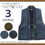 ショッピングベロア 半天 袖なし ポンチョ メンズ トグルボタンが粋 丸洗い出来る 日本製 ベロア風ポンチョ (3カラー/裏ボア付き)