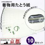 京都の紙屋さんが作った たとう紙 中が見えて楽々 小窓付き!! 10枚セット たとう紙 保存袋 保存 整理 収納