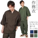 綿作務衣 作務衣 メンズ スタイリッシュ 全4色 S M L LL 3L 4L TLサイズ 父の日 ギフト プレゼント 自分用 さむえ