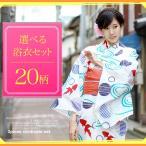Yahoo!木楽会□ 選べる レディース 浴衣 セット 3点 フリーサイズ 女性 ゆかた 日本製 へこ帯 下駄 福袋 婦人 夏祭 花火 イベント コスプレ 《SG》