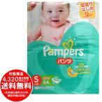 パンパース さらさらシート  パンツ S (4-8kg) 64枚 男女共用 しまじろう 日本製 国産 [free]