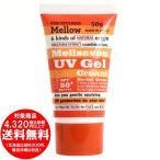メルサボン UVジェルクリーム 50g ハーバルグリーンの香り 日やけ止め SPF50+ PA++++ 顔用 からだ用 [free]