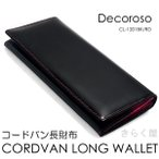 【送料無料】 Decoroso 馬革長財布 コードバン CL-1201BK/RD