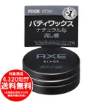 ユニリーバ AXE(アックス) ブラック カジュアルコントロール パティワックス ミニジャー 15g [free]