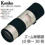 10倍〜30倍 ズーム単眼鏡 10-30x21mono ストラップ&ソフトケース付属  Kenko(ケンコー)