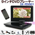 【処分】 9インチポータブルDVDプレーヤー DX-PDV901 CPRM対応 リージョンフリー設定済