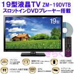 19型液晶テレビ DVDプレーヤー内蔵 デジタルハイビジョンテレビ ZM-19DVTB